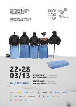 Новости: Сегодня в Киеве открывается фестиваль Docudays UA