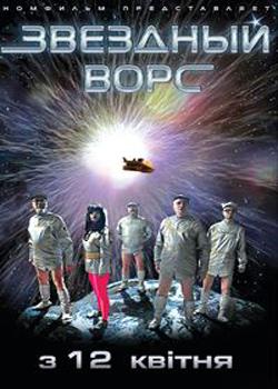 Новости: В Киеве стартует космическая одиссея «Звездный ворс»