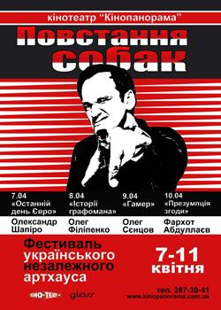 Новости: Украинские режиссеры прогонят трендовое кино