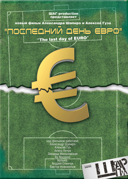 Новости: Александр Шапиро покажет свой «Последний день Евро»