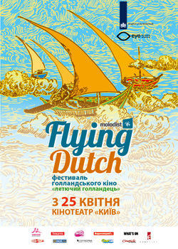Новости: «Летучий голландец» приплывет в Киев