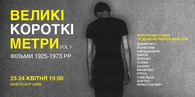 Новости: «Большие короткие метры» представят в Киеве