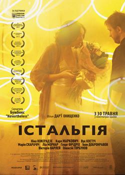 Новости: Сегодня стартует премьера украинской ленты «Истальгия»
