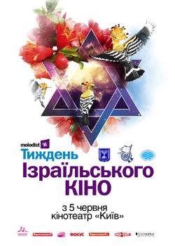 Новости: «Фестиваль Израильского кино» стартует в Украине