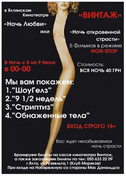 Новости: В ялтинском кинотеатре «Винтаж» пройдет «Ночь любви»