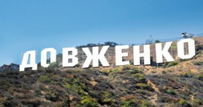 Новости: Назвали номинантов премии имени Александра Довженка