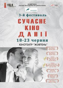 Новости: Фестиваль кино Дании 2013 пройдет в Киеве