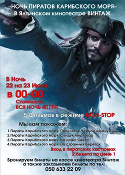 Новости: В Ялте пройдет «Ночь пиратов Карибского моря»