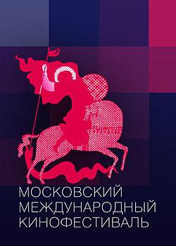 Новости: Сегодня открывается Московский МКФ