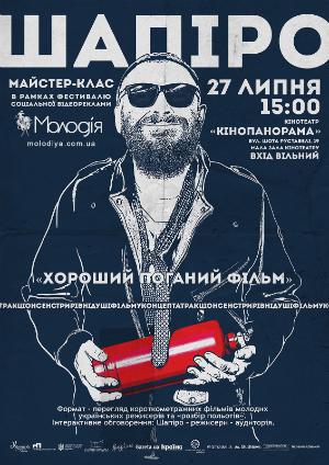 Шапіро розкритикує українське кіно