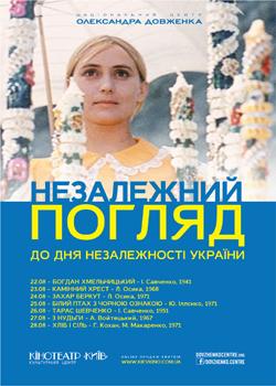 Новости: Кинотеатр «Киев» представит «Независимый взгляд»