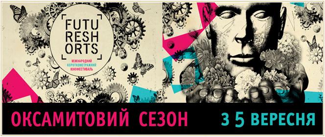 Новини: FUTURE SHORTS: Оксамитовий сезон - 2013 стартує в Києві