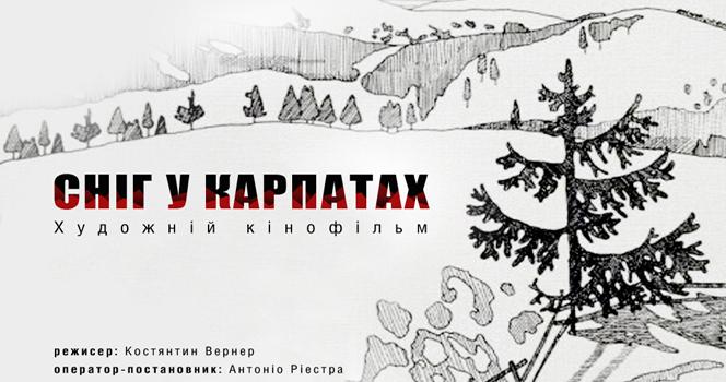 """Новости: За """"Снег в Карпатах"""" отдадут 4 миллиона евро"""