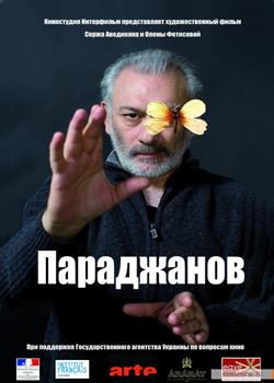 Новости: Фильм «Параджанов» поборется за «Оскар» от Украины
