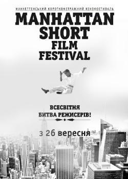 Новости: Украинцы могут выбрать лучшую короткометражку 2013 года