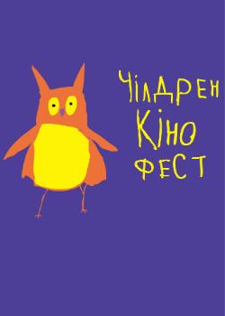Новини: В Україні вперше стартує Чілдрен Кінофест