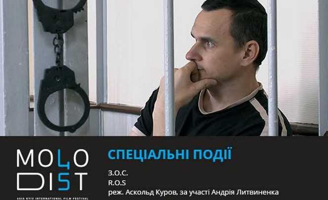 Новини:  «МОЛОДІСТЬ» - 45: Звільнити Олега Сєнцова