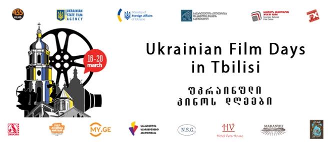 Новости:  Открытие Дней Украинского кино в Тбилиси