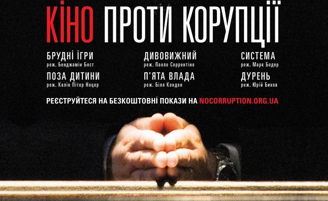 Новини: Фестиваль «Кіно проти корупції»