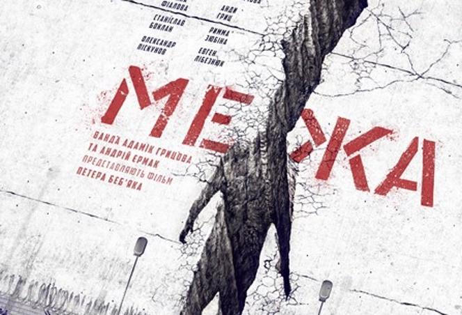 Новини:  Нова межа українського кіно