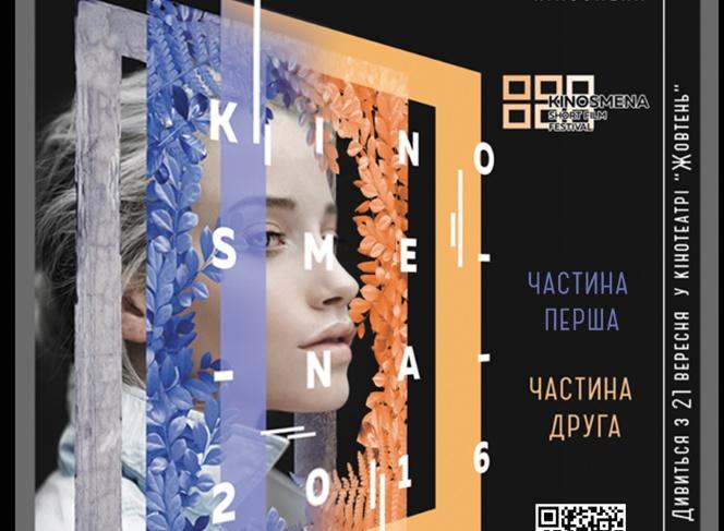 Новости: Белорусская киносмена
