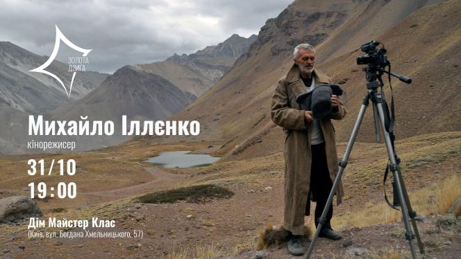 Новости: Образовательная программа Украинской Киноакадемии