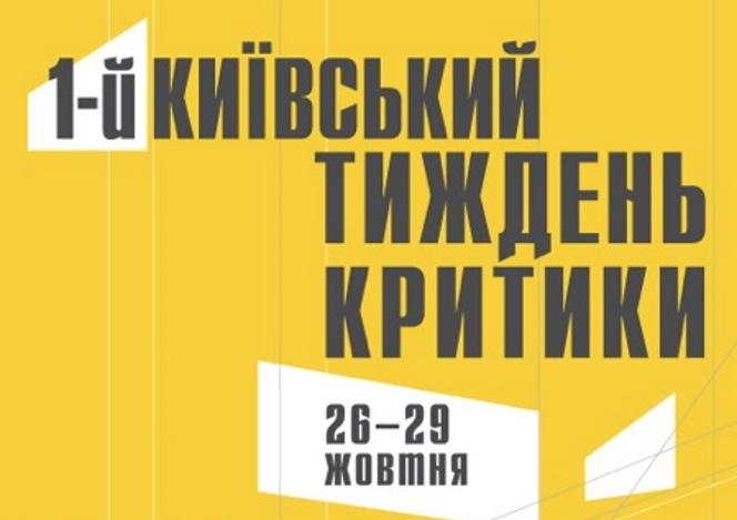 Новости: «Киевская неделя критики»