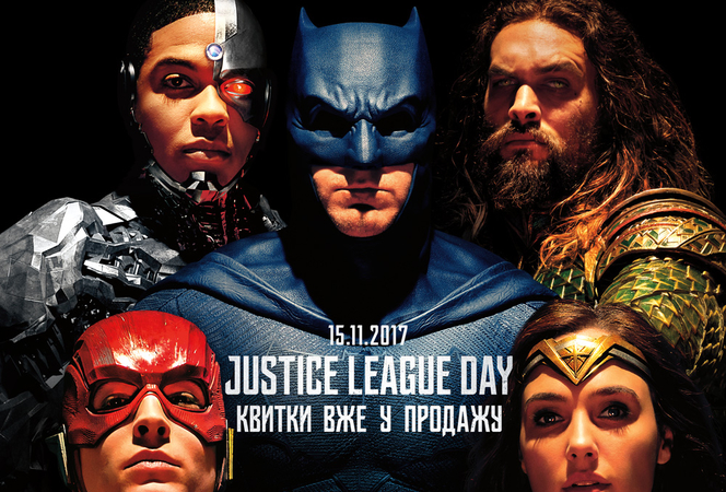 Новости: Justice League Day - 15 ноября в Планете Кино