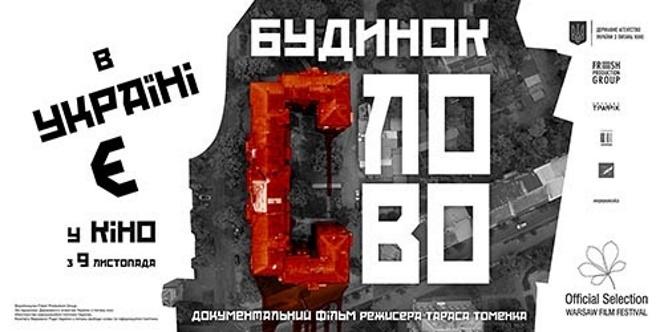 """Новини: Будинок """"Слово"""" у Києві"""