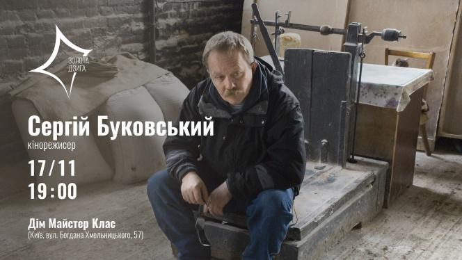 Новости: Сергей Буковский о Голодоморе