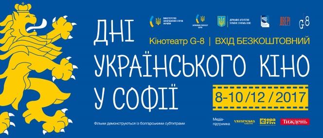 Новости: «Дни украинского кино» в Болгарии