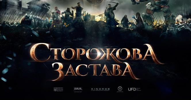Права наукраинский фильм «Сторожевая застава» выкупили 19 стран