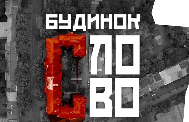 Новости: Скандинавская премьера фильма «Дом «Слово»