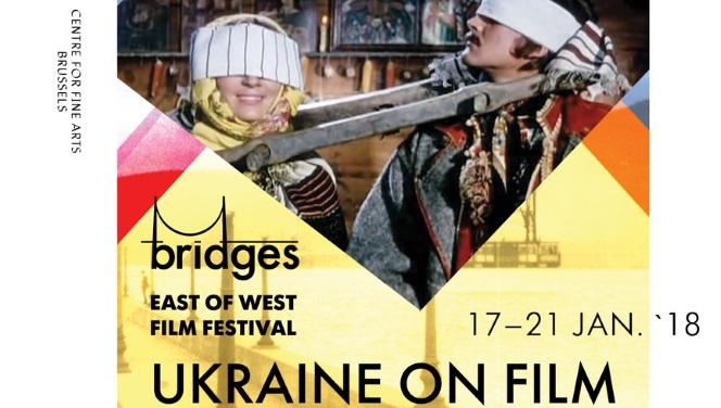 ВБрюсселе покажут 5 украинских фильмов вовремя фестиваля Ukraine onFilm