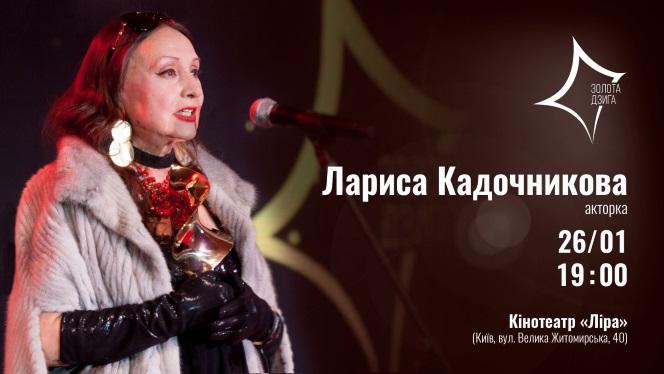 Новости: Творческая встреча Ларисы Кадочниковой