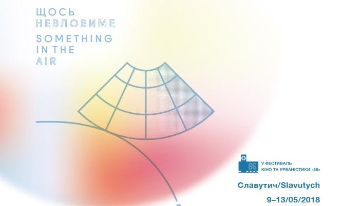 Новини: Щось невловиме / Something in the air