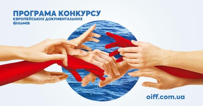 Новини: Документально-європейська Одеса