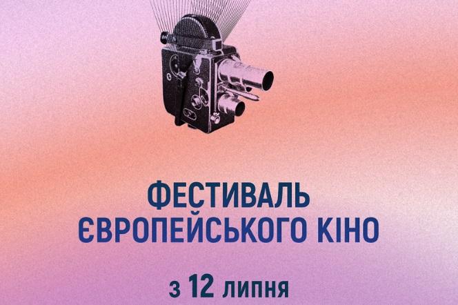 Новини: Краще європейське кіно - безкоштовно