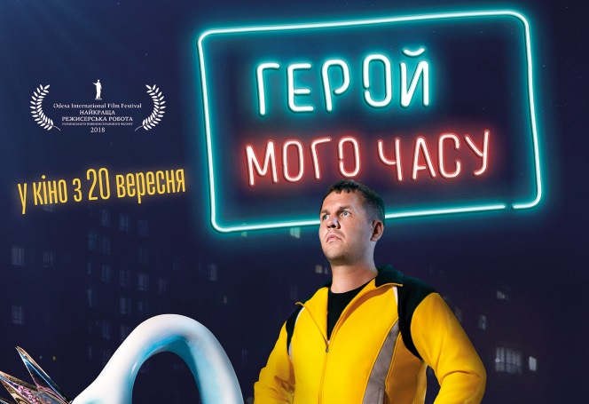 Новини: Український «Герой мого часу»