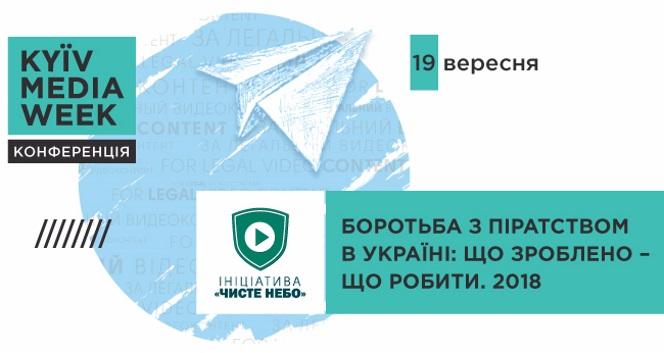 Новости: «Борьба с пиратством в Украине»