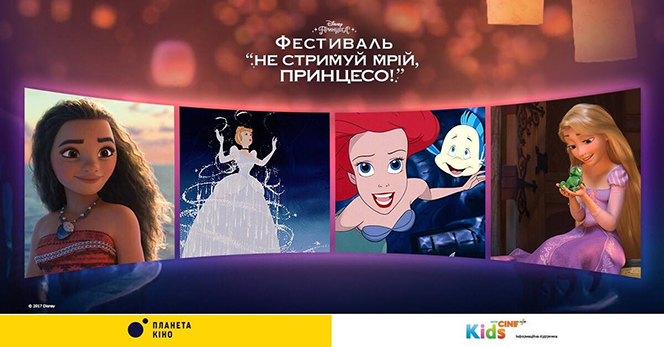 Новости: В Киеве покажут классические мультфильмы Disney