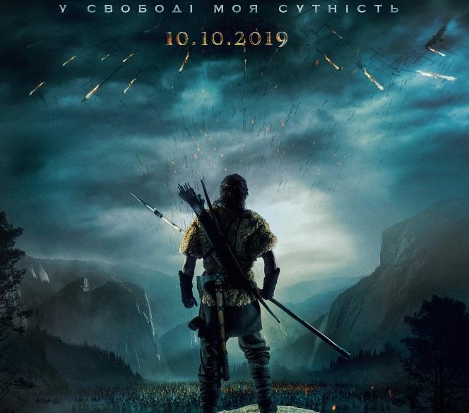 Новости: Объявлена дата премьеры «Захара Беркута»