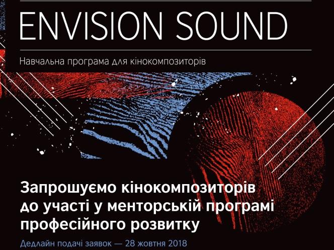 Новости: Увидеть звук-2