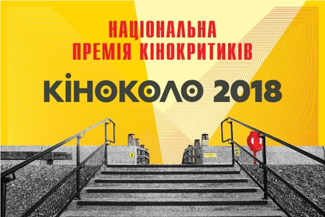 Новости: Номинанты на первую премию кинокритиков КИНОКОЛО