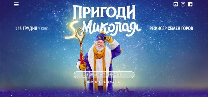 Новости: Заработала официальная онлайн-резиденция S Николая