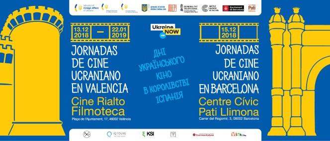 Новости: Дни украинского кино в Королевстве Испания
