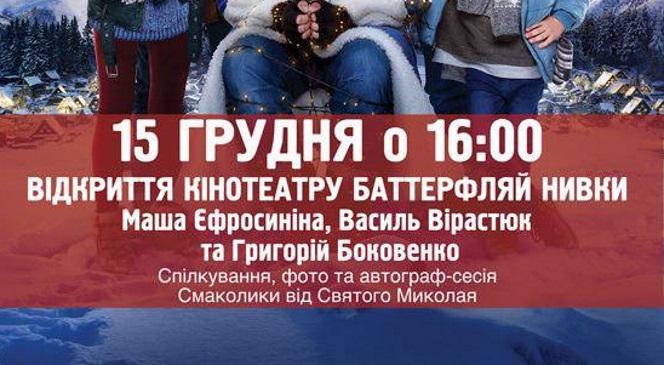 Новости: Открытие нового кинотеатра Баттерфляй Нивки