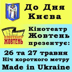 Новости: Довга ніч короткого метру. Made in Ukraine