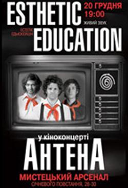 Новости: Эстетическое образование