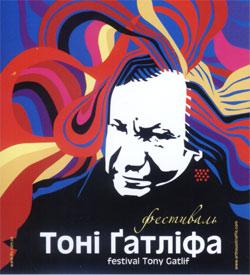 Новости: Сегодня открывается фестиваль Тони Гатлифа